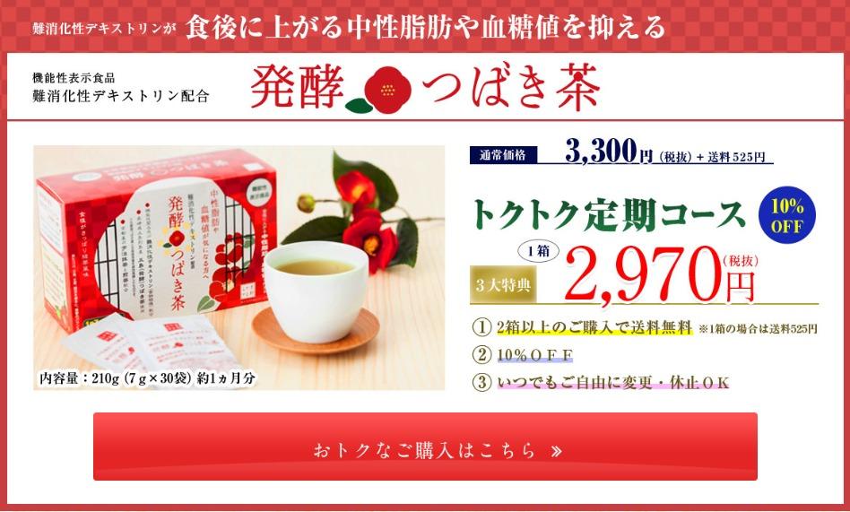 発酵つばき茶のお試し・サンプル・モニターはこちら