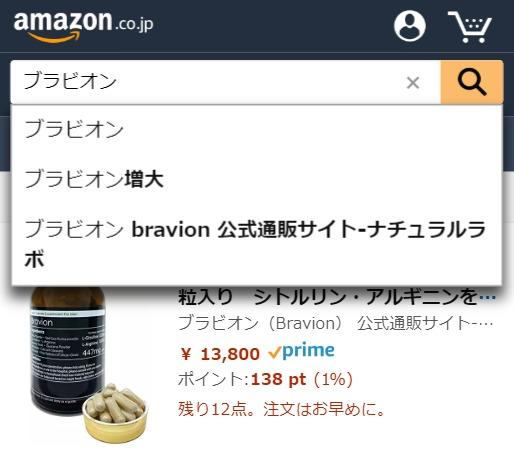 ブラビオン Amazon
