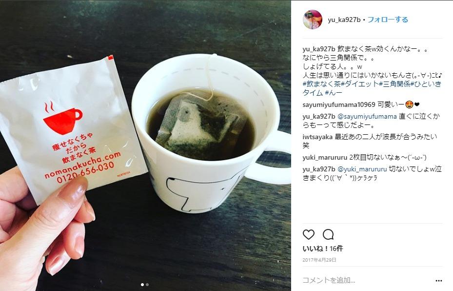 飲まなく茶 インスタ