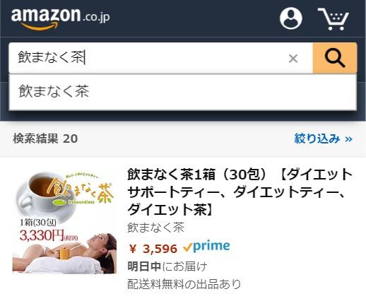 飲まなく茶 Amazon