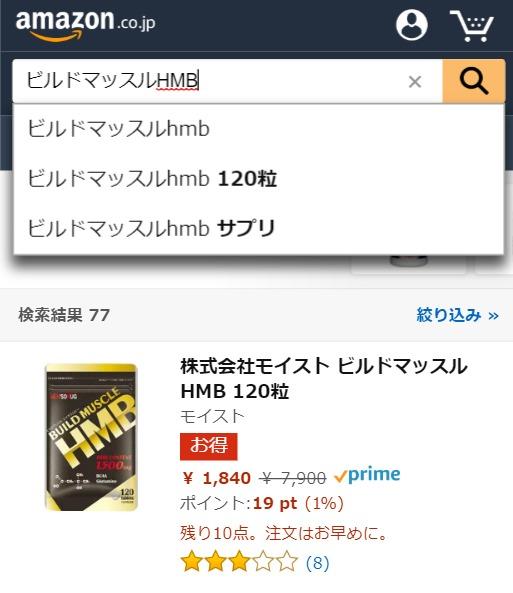 ビルドマッスルHMB Amazon