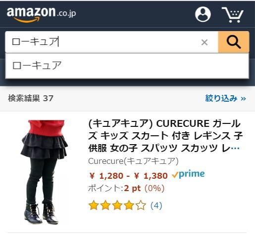 ローキュア Amazon
