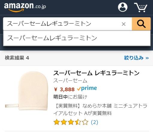 スーパーセーム Amazon