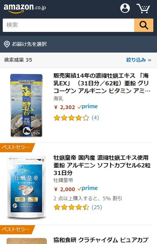 海乳EXはAmazon