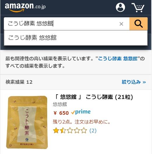 こうじ酵素 Amazon