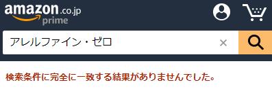 アレルファイン・ゼロ amazon