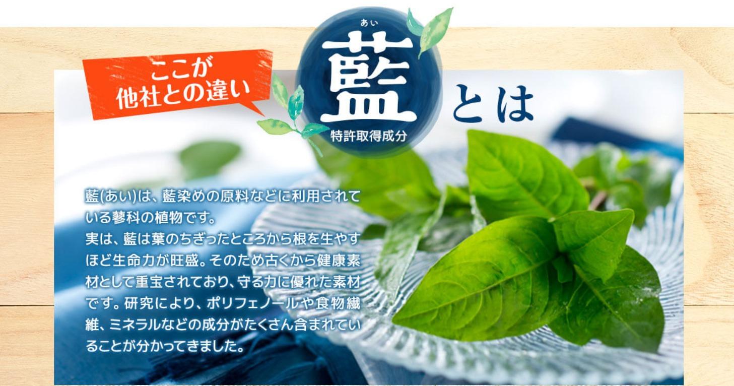 濃い藍の青汁の効果・効能