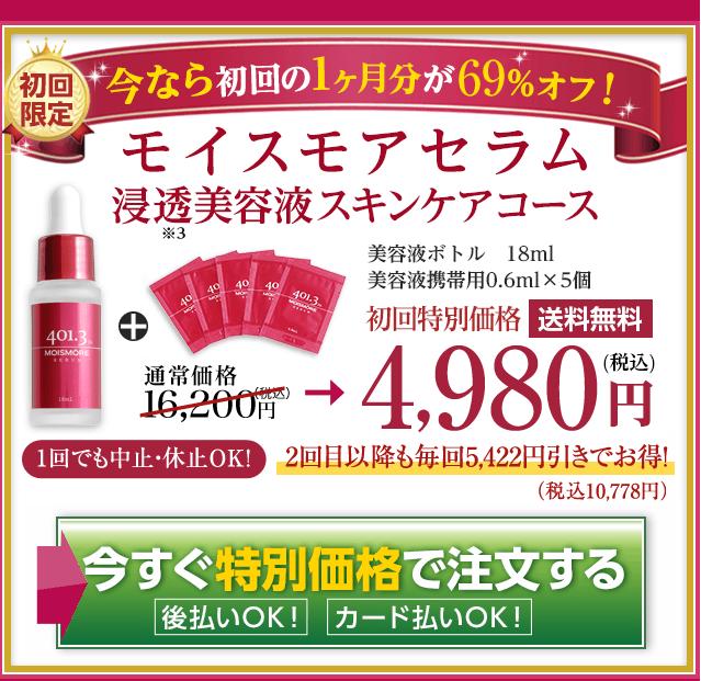 最新!モイスモアセラム美容液の特別キャンペーン情報