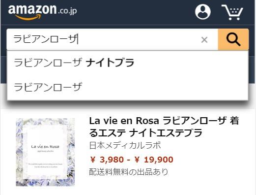 ラビアンローザ Amazon
