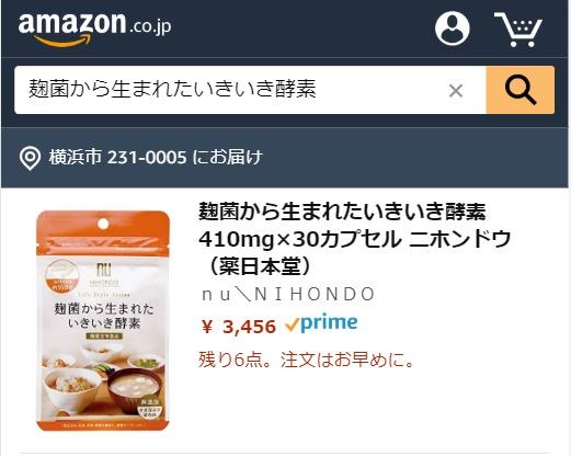 麹菌から生まれたいきいき酵素 Amazon