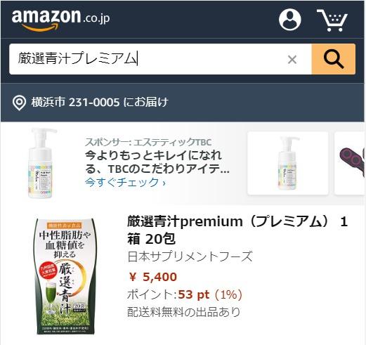 厳選青汁プレミアム Amazon