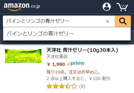 天洋社の青汁ゼリー Amazon