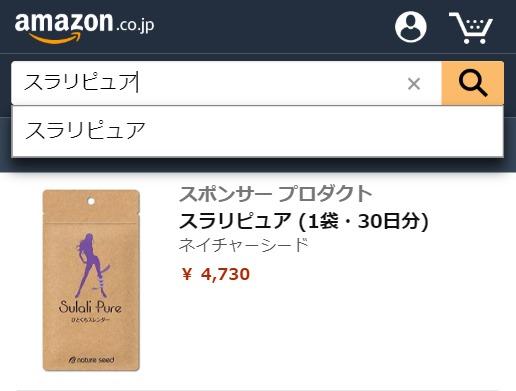 スラリピュア Amazon