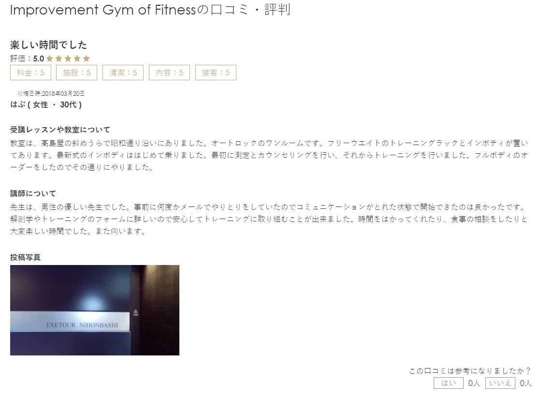 日本橋IGFパーソナルジムはインスタやツイッター・FBでも話題