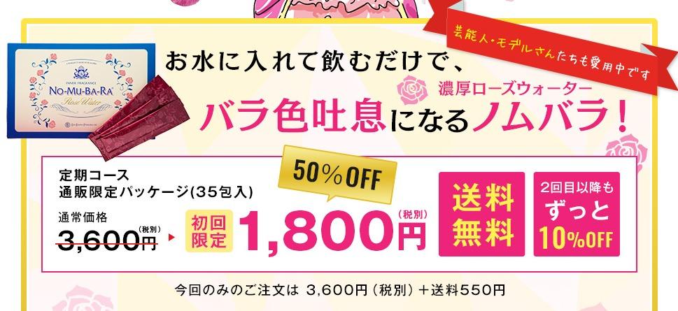 最新!濃厚ローズウォーターNOMUBARA(ノムバラ)の特別キャンペーン情報