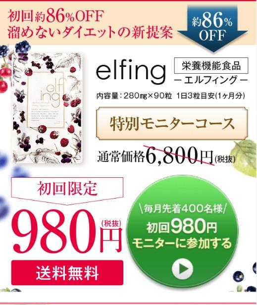 エルフィング 特別キャンペーン情報
