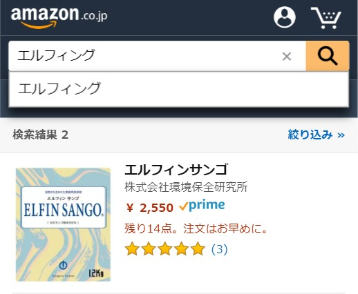 エルフィング Amazon