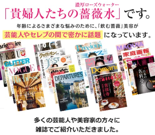 濃厚ローズウォーターNOMUBARA(ノムバラ) 雑誌