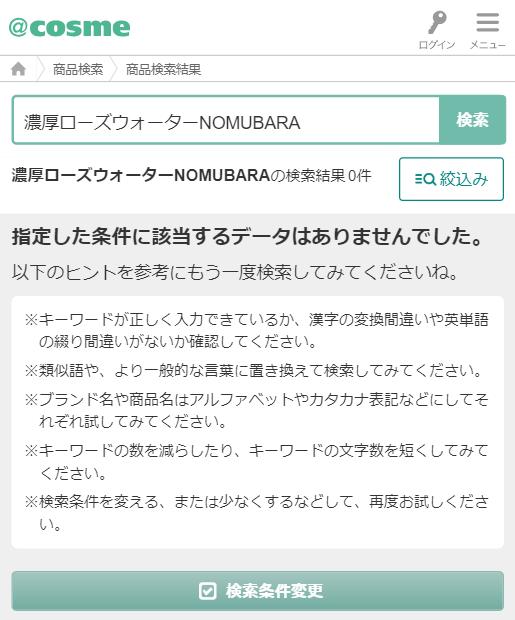 濃厚ローズウォーターNOMUBARA(ノムバラ)のアットコスメ