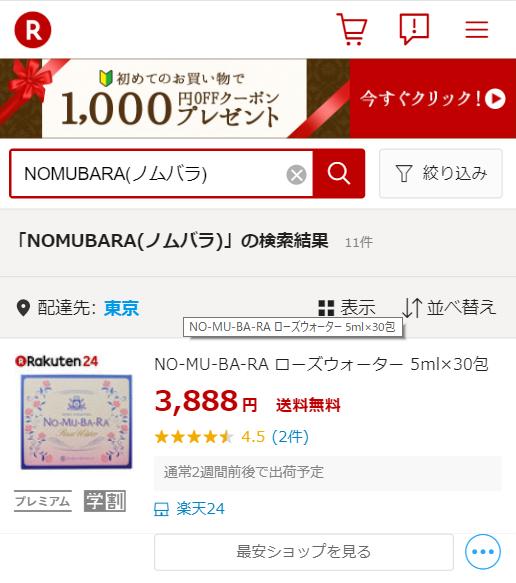 濃厚ローズウォーターNOMUBARA(ノムバラ)は楽天