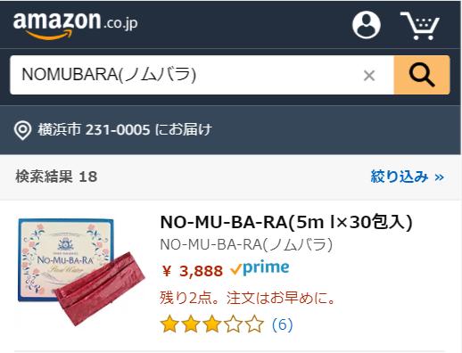 濃厚ローズウォーターNOMUBARA(ノムバラ)はAmazon