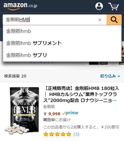 金剛筋HMB Amazon