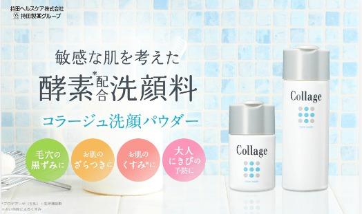 コラージュ洗顔パウダー