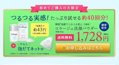 コラージュ洗顔パウダー 特別キャンペーン情報