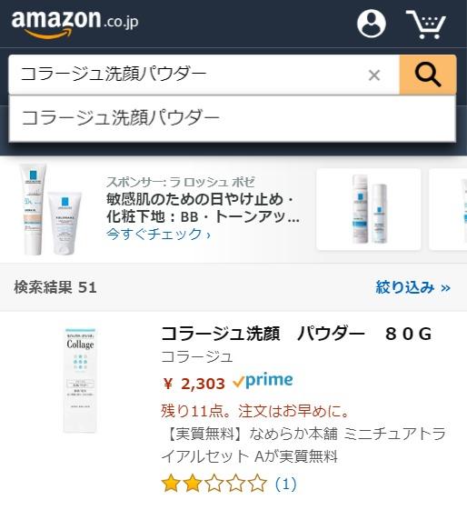 コラージュ洗顔パウダー Amazon