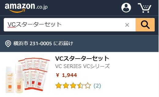 VCスターターセット Amazon
