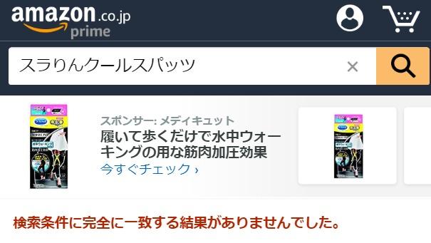 スラりんクールスパッツ Amazon