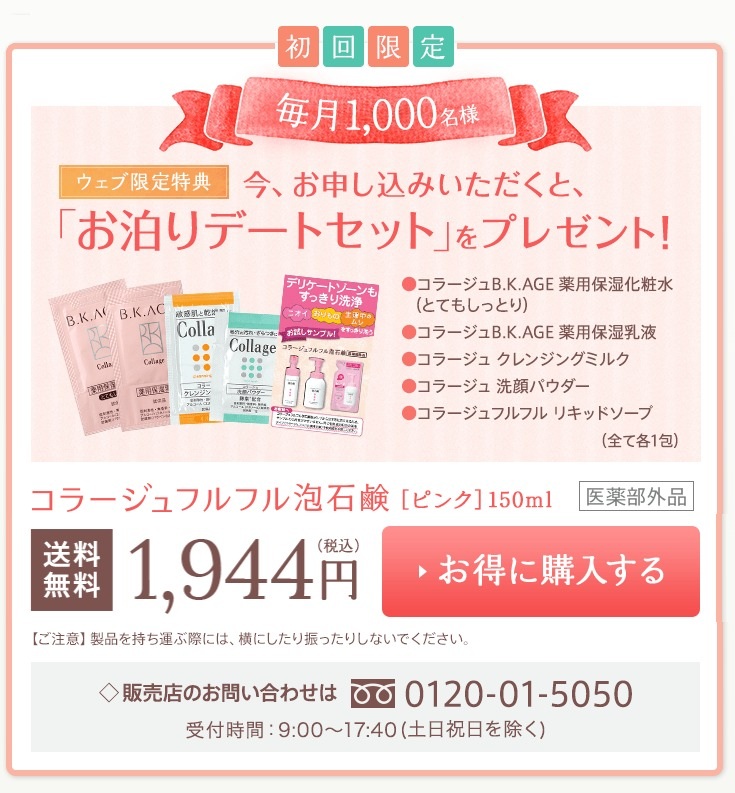 コラージュフルフル泡石鹸のキャンペーン情報!