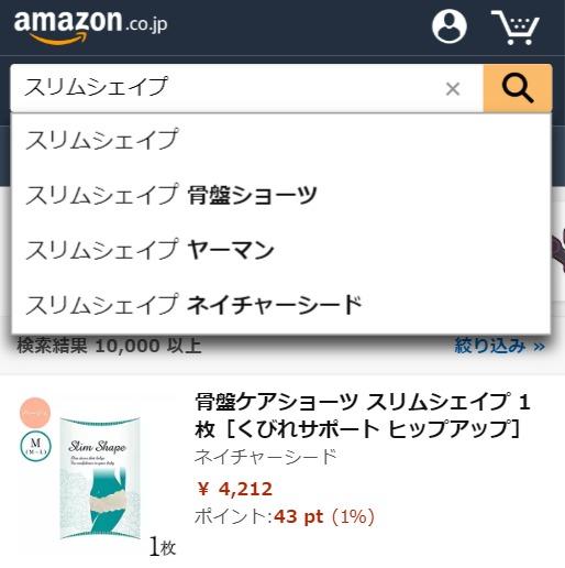スリムシェイプ Amazon