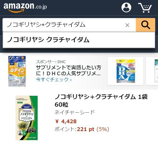 ノコギリヤシ+クラチャイダム Amazon