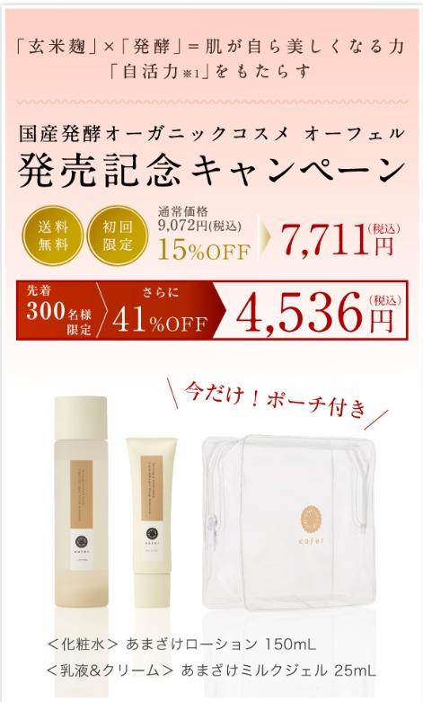 オーフェル化粧品 特別キャンペーン情報
