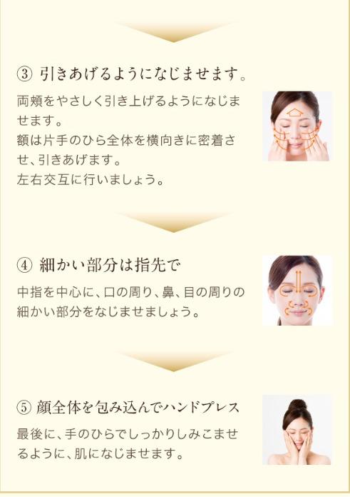 オーフェル化粧品 使い方2