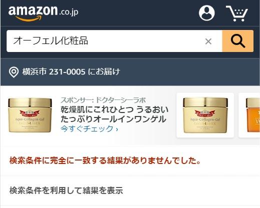 オーフェル化粧品 Amazon