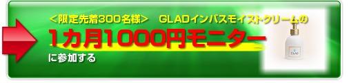 GLADインバスモイストクリーム 特別キャンペーン情報