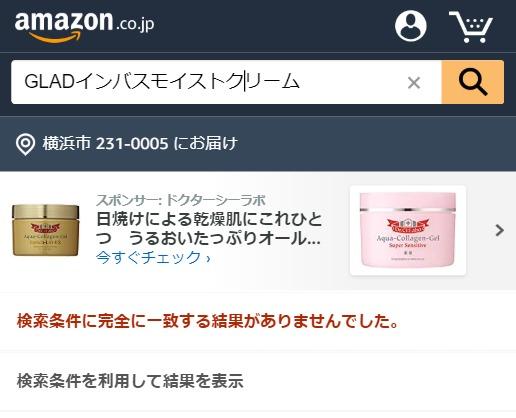 GLADインバスモイストクリーム Amazon