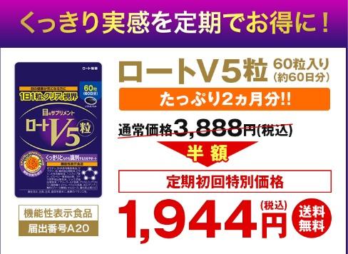 ロートV5 特別キャンペーン情報