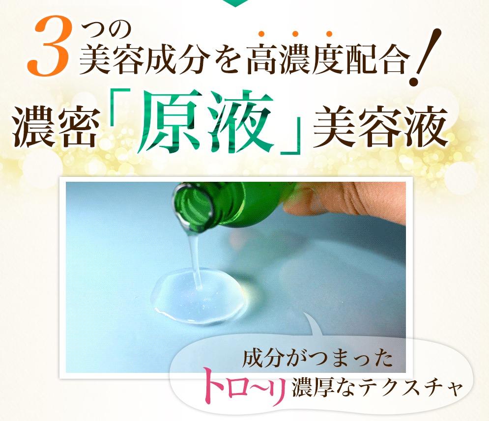 リマーユプラセラ原液の効果・効能