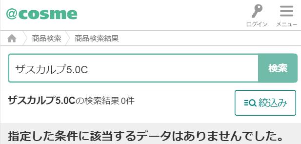 ザスカルプ5.0C アットコスメ