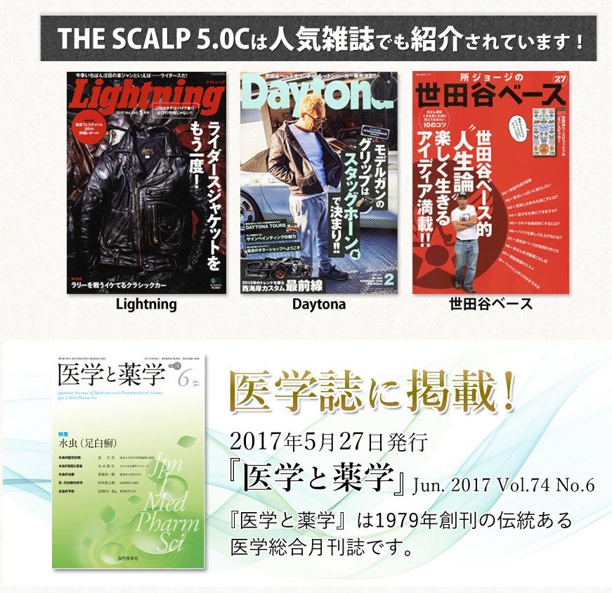 ザスカルプ5.0Cは芸能人も愛用!雑誌やメディアで人気
