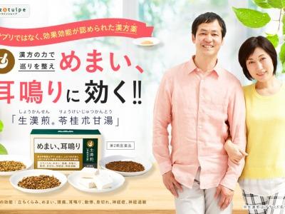 生漢煎 苓桂朮甘湯(りょうけいじゅつかんとう)