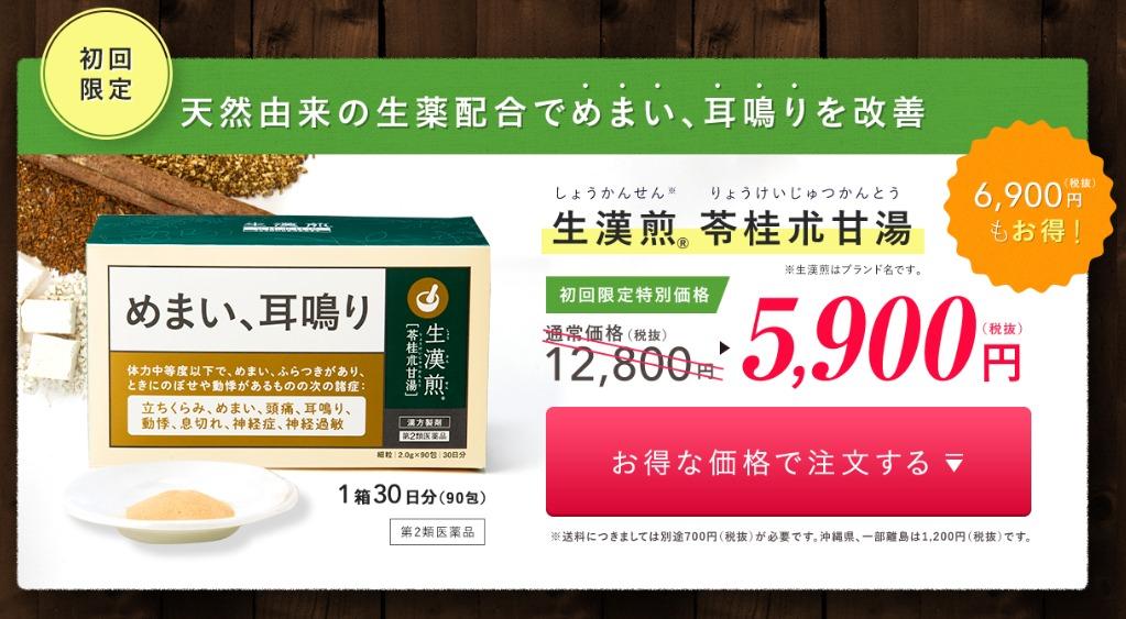 生漢煎 苓桂朮甘湯(りょうけいじゅつかんとう)の最新キャンペーン情報