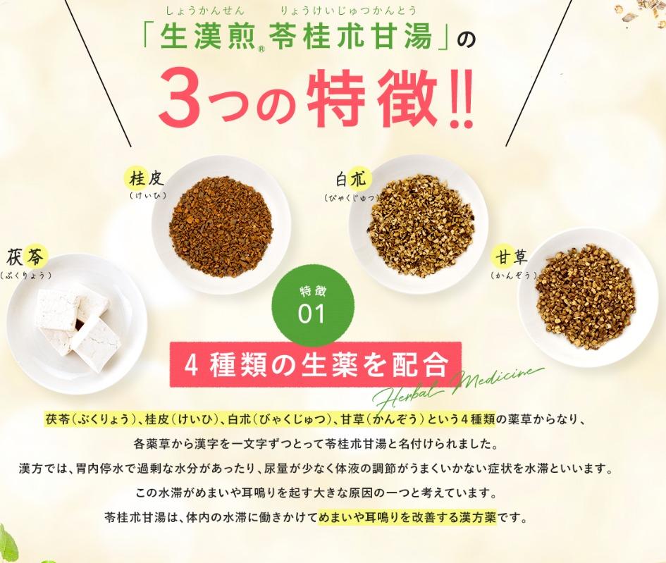 生漢煎 苓桂朮甘湯(りょうけいじゅつかんとう)の効果・効能