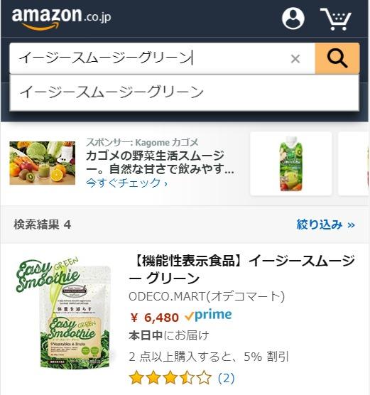 イージースムージーグリーン Amazon
