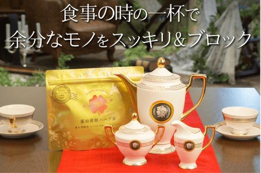 重ね発酵ハーブ茶とは