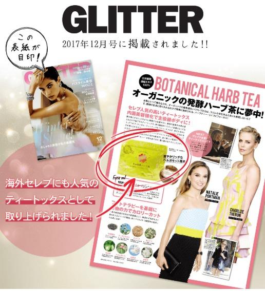 重ね発酵ハーブ茶 雑誌