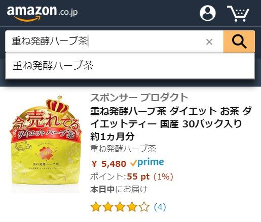 重ね発酵ハーブ茶 Amazon